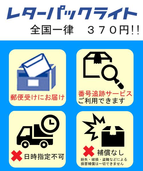 レターパックライト370円
