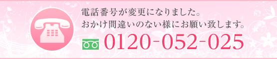 電話番号が変更になりました。おかけ間違いのない様にお願い致します。0120-052-025